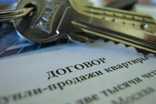 Договор купли-продажи недвижимости: тонкости