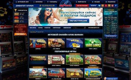 Особенности онлайн казино Вулкан