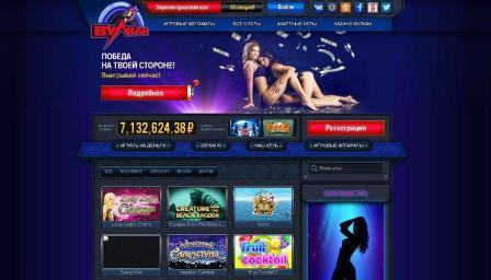 Обзор сертифицированного казино Вулкан.