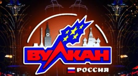 Ассортимент аппаратов казино Вулкан Россия